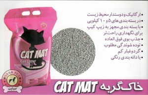 Cat-mat - tabligh