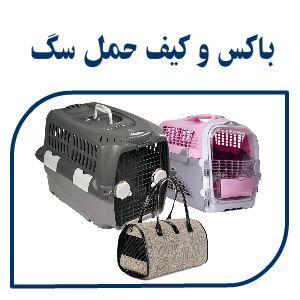 باکس حمل و نقل سگ