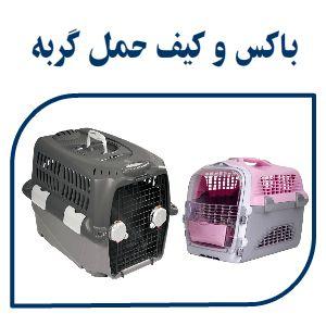 باکس حمل و نقل گربه