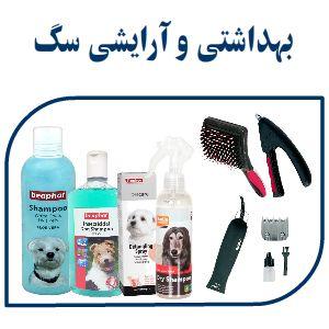 بهداشتی سگ