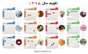 تقویم1395